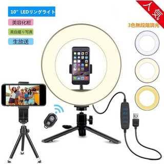 LEDリングライト  3色モード Bluetooth(その他)