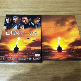 亡国のイージス DVD(日本映画)