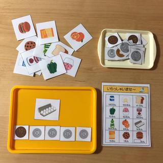 お金のお勉強  お買い物ゲーム  知育玩具(知育玩具)