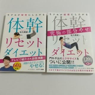 サンマーク出版 - 体幹リセットダイエット 2冊セット 佐久間健一