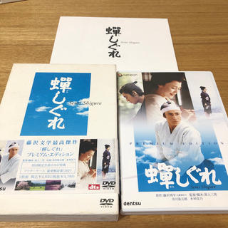蝉しぐれ プレミアム・エディション DVD(日本映画)