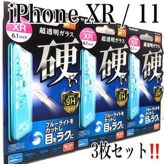 ELECOM - 【新品】エレコム★iPhone11★iPhoneXR★ガラスフィルム★3枚セット