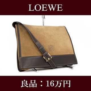 ロエベ(LOEWE)の【全額返金保証・送料無料・良品】ロエベ・ショルダーバッグ(アナグラム・E165)(ショルダーバッグ)