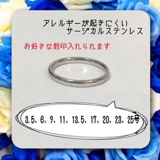 コムサイズム(COMME CA ISM)のアレルギー対応!刻印無料 ステンレス製シルバーリング 指輪 ピンキーリング(リング(指輪))