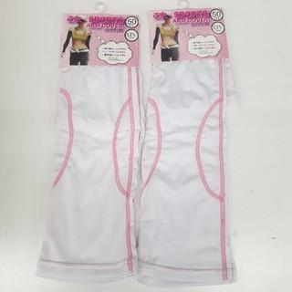 新品タグ付き 白×ピンク レディース アームカバー 2組セット (手袋)
