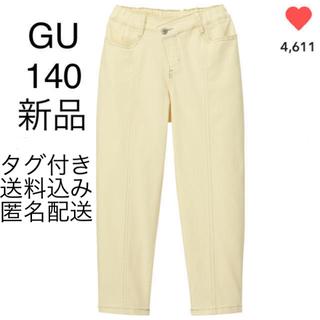 GU - 新品 GU コクーンシルエットジーンズ 140