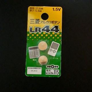 ミツビシ(三菱)のLR44 ボタン電池(バッテリー/充電器)