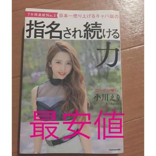 日本一売り上げるキャバ嬢の指名され続ける力 7年間連続No.1 エンリケ 最安値