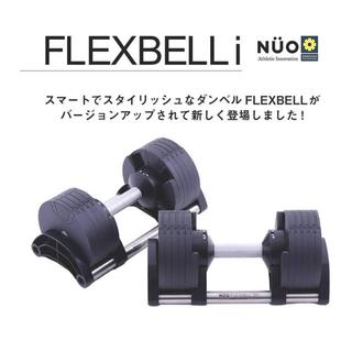 フレックスベル 新型 2キロ可変 可変式ダンベル 20キロ ①(トレーニング用品)