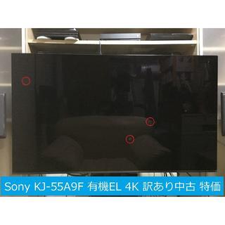SONY - Sony KJ-55A9F 有機EL 4K 訳あり 中古 箱備品ほぼ完備 特価