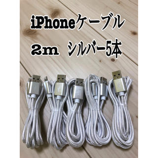 iPhone - iPhone 充電器 Lightning cable