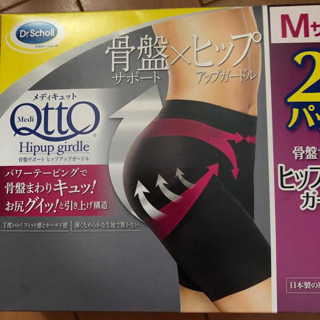 MediQttO(メディキュット)のメディキュット骨盤サポート✨新品M✨ レディースの下着/アンダーウェア(その他)の商品写真