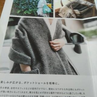 IENA - ★ラプアン・カンクリ★ストール