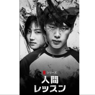 人間レッスン DVD(TVドラマ)