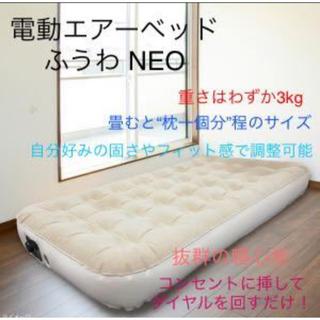 展示品 ふうわ neo エアーベッド シングル 電動ポンプ エアーマットレス (シングルベッド)