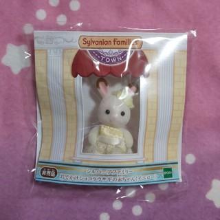 シルバニアファミリー おでかけショコラウサギの赤ちゃん(イエロー)非売品