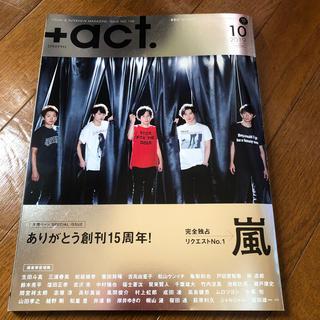 アクト(ACT)の+act. (プラスアクト) 切り抜き 2019年 10月号 嵐 表紙(音楽/芸能)