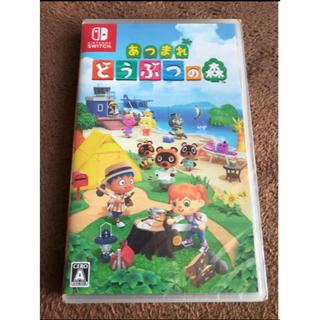 Nintendo Switch - 新品未開封 あつまれ どうぶつの森