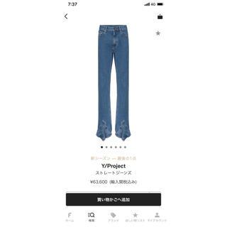 Balenciaga - yproject ストレートジーンズ