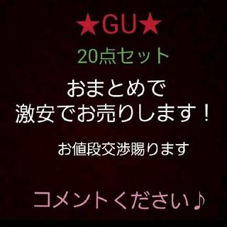 ジーユー(GU)のGUおまとめ(その他)