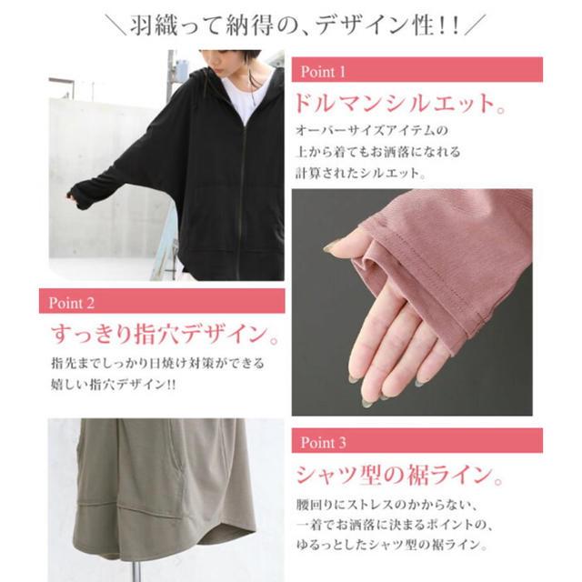 antiqua(アンティカ)の新品♡オシャレウォーカー♡ドルマンUV指穴パーカー レディースのトップス(パーカー)の商品写真