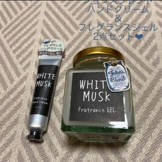 ジョンズブレンド WHITE MUSK フレグランスジェル ハンドクリーム