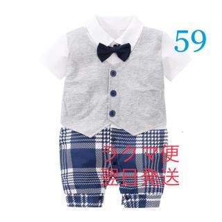 【新品】男の子 フォーマル ロンパース 半袖 60