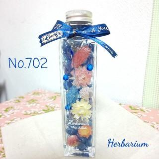 ハーバリウム No.702 エレガントブルー(その他)