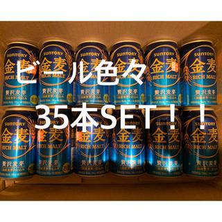 サントリー - ビール色々 35本SET  おまけ付き