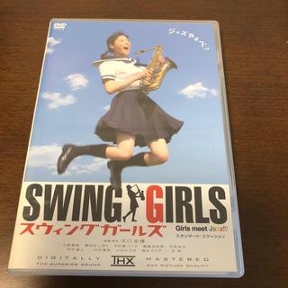 スウィングガールズ スタンダード・エディション DVD(日本映画)