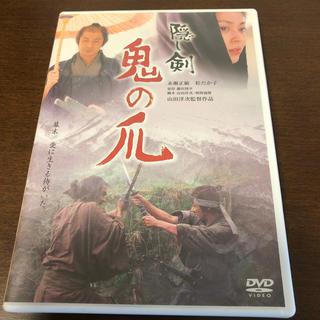 隠し剣 鬼の爪 DVD(日本映画)