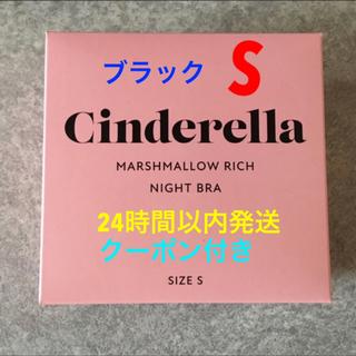 シンデレラ - シンデレラマシュマロリッチナイトブラ  Sサイズ  ブラック/黒 クーポン付き