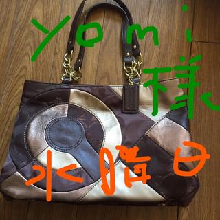 コーチ(COACH)のコーチ 未使用品 トートバック*yomi様専用です5000円*(トートバッグ)