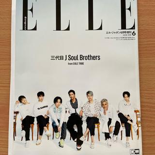 ELLE - エル・ジャポン 2018年6月号特別版 三代目J Soul Brothers