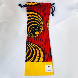 傘袋 日傘 アフリカ布 バオバブ神戸 白杖ケース 1個当たりのお値段(傘)
