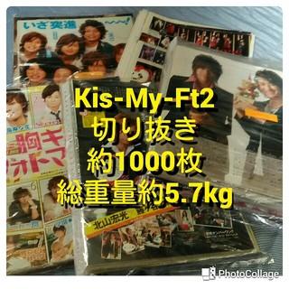 キスマイフットツー(Kis-My-Ft2)のKis-My-Ft2 切り抜き アイドル誌 ジャニーズ(アート/エンタメ/ホビー)