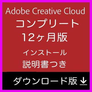 Adobe Creative Cloud コンプリート12か月版(1年)