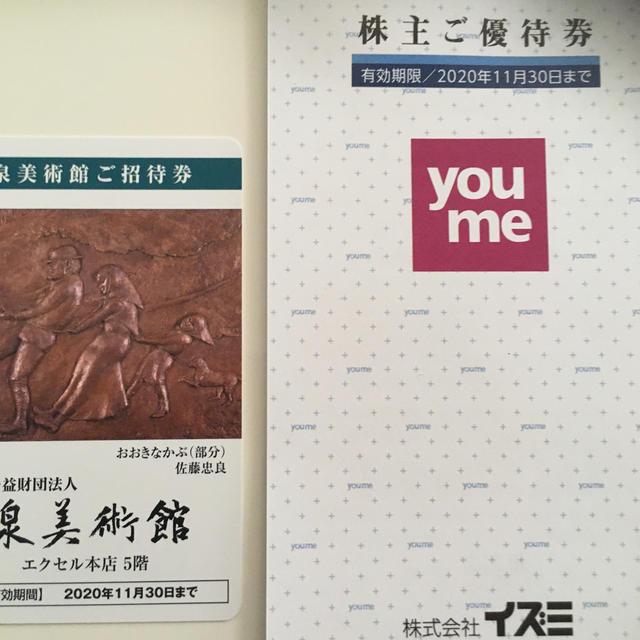 イズミ 株主優待 2千円分 チケットの優待券/割引券(ショッピング)の商品写真