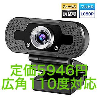 定価5946円【1080PフルHD 110°広角】 Webカメラpcカメラ