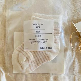ムジルシリョウヒン(MUJI (無印良品))の新品 無印良品 無染色コットン混 靴下 新生児〜  生成×ボーダー 9〜11cm(靴下/タイツ)