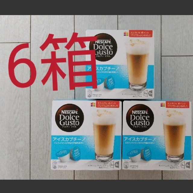 Nestle(ネスレ)のドルチェグスト アイスカプチーノ48杯分 食品/飲料/酒の飲料(コーヒー)の商品写真