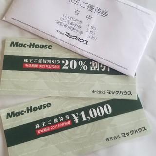 マックハウス株主優待券