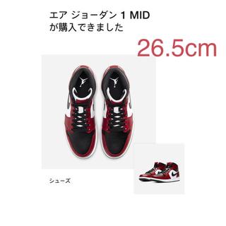 NIKE - 26.5cm ナイキ エア ジョーダン 1 ミッド シカゴ ブラック トゥ