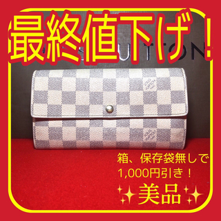 LOUIS VUITTON - ✨美品✨ルイヴィトン 箱 保存袋付き  アズール ポルトフォイユサラ 長財布