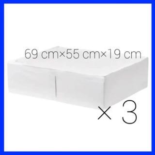 IKEA - IKEA SKUBB スクッブ 収納ケース, 69x55x19 cm 3つ