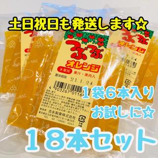 凍らせて食べてね❤️つぶつぶオレンジ❤️3袋(18本セット)