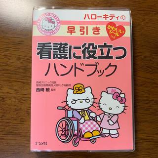 ハローキティ - ハロ-キティの早引き看護に役立つハンドブック