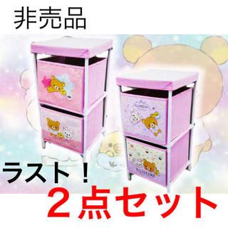サンエックス - リラックマ  コリラックマ  2段収納BOX ラック