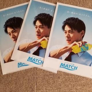 MATCH・マッチ・クリアファイル(クリアファイル)