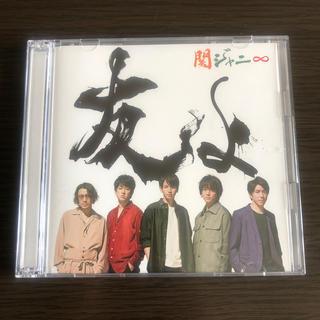 関ジャニ∞ - 友よ セブンイレブン限定盤